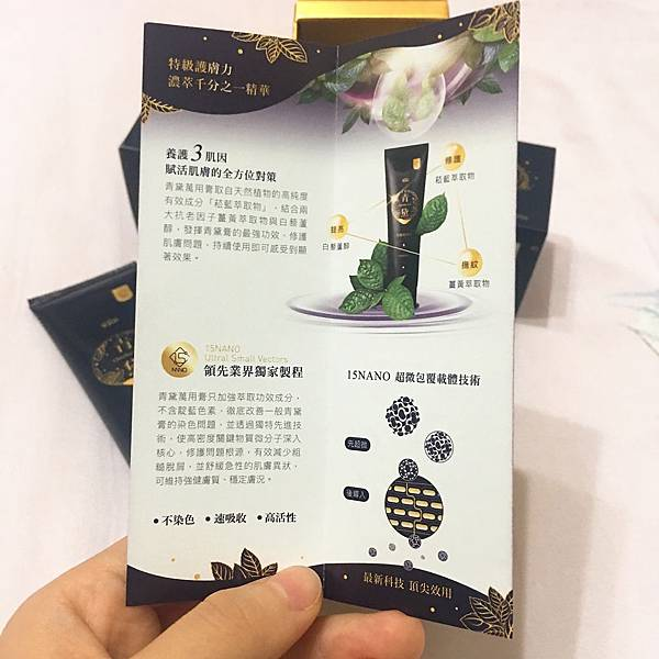 WONDERMA青黛萬用膏6.JPG