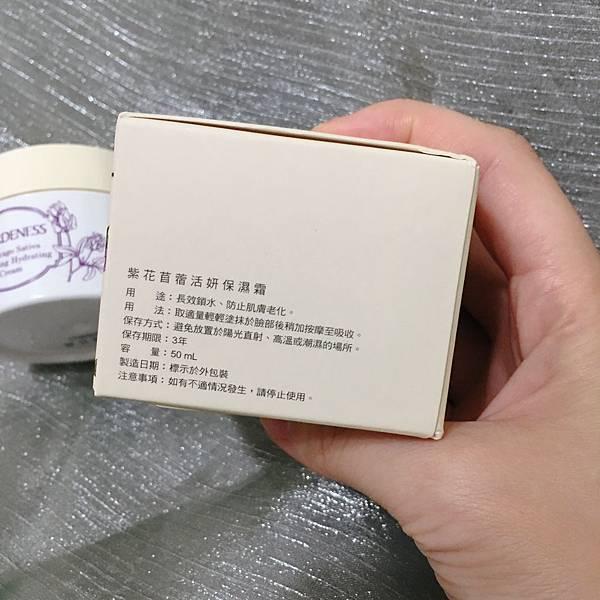 佐登妮絲_紫花苜蓿活妍眼霜3.JPG