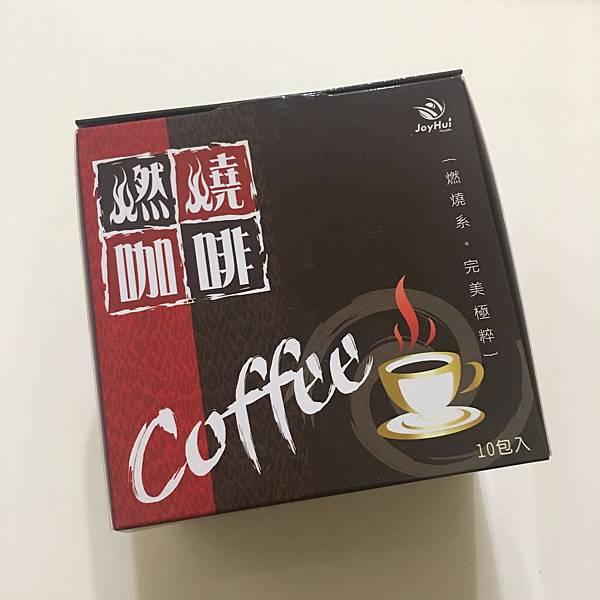 燃燒咖啡1.JPG