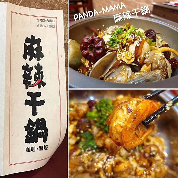 PandaMama麻辣干鍋-台北平價美食6.JPG