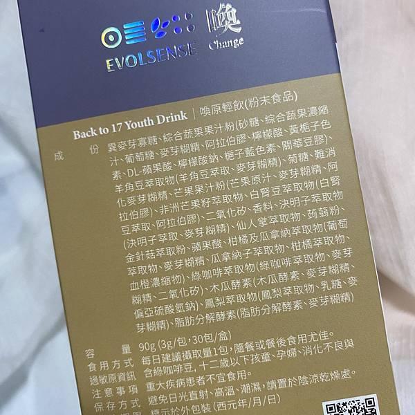 Evolsense璦研司 喚原輕飲Back to 17 Youth drink5.jpg
