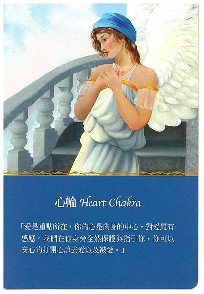 守護天使卡-心輪