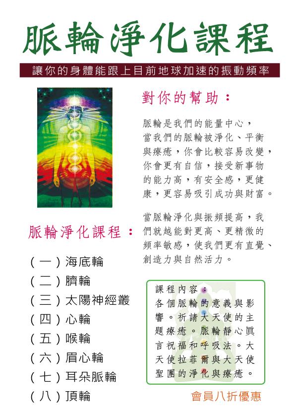 脈輪靜心DM-A4海報