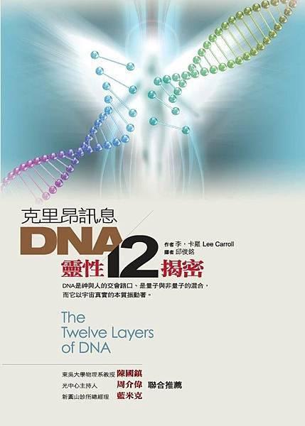 克里昂訊息 DNA靈性12揭密