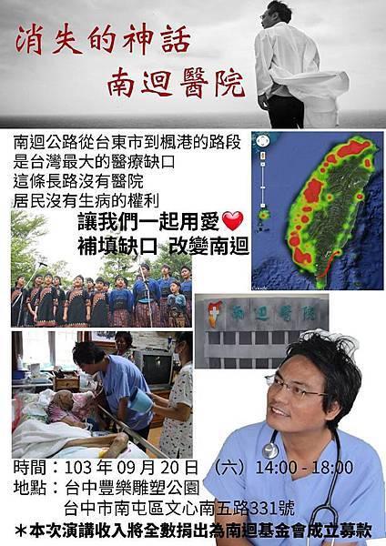 徐超斌醫師與南迴醫院