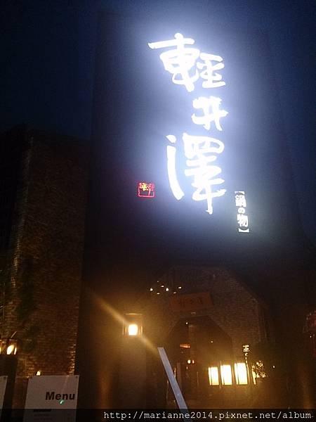 輕井澤聚餐(1).jpg
