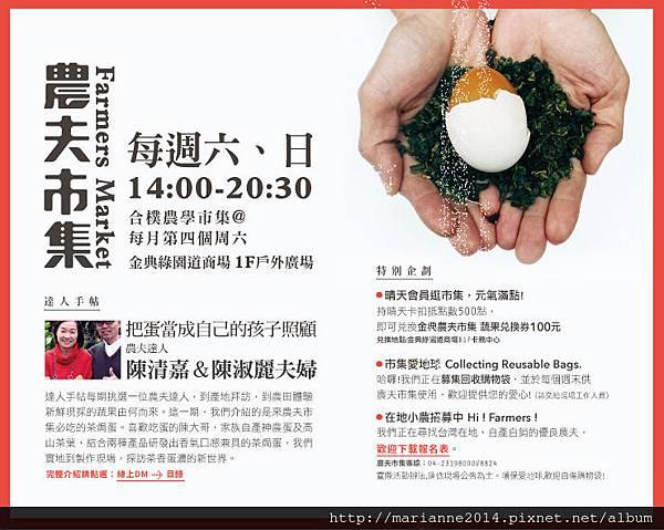 2015台中金典綠園道農夫市集 (4).jpg