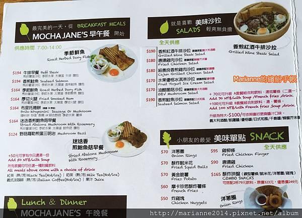 MOCHA JEAN'S café 摩卡珍思(尼克咖啡四號店) (9).JPG