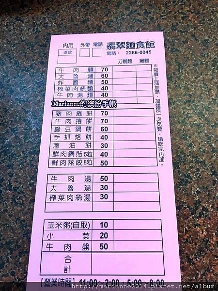 翡翠麵食館 (6).JPG