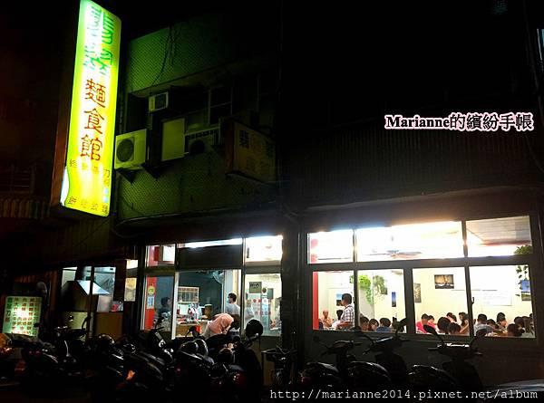 翡翠麵食館 (7).JPG