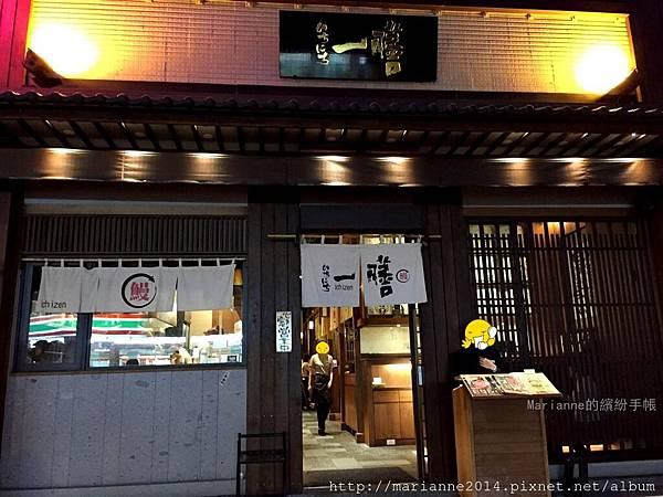 台中一膳食堂 ichizen(鰻魚、串燒、關東煮) (8).JPG