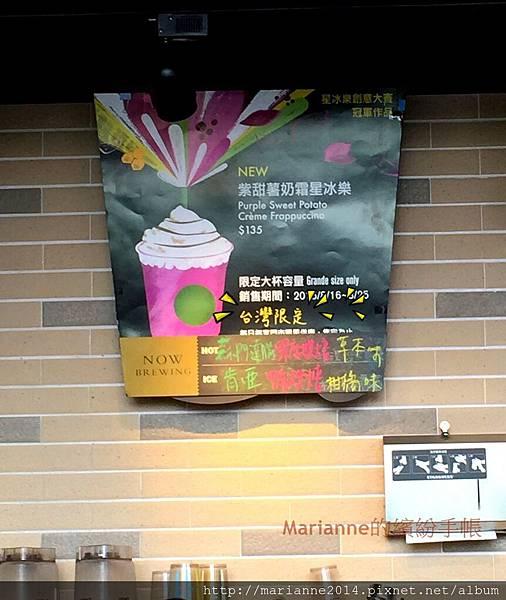 星巴克紫甜薯奶霜星冰樂 (1).JPG