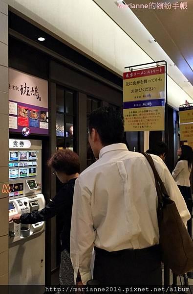 東京駅 斑鳩拉麵 (11).JPG