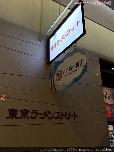 東京駅 斑鳩拉麵 (12).JPG