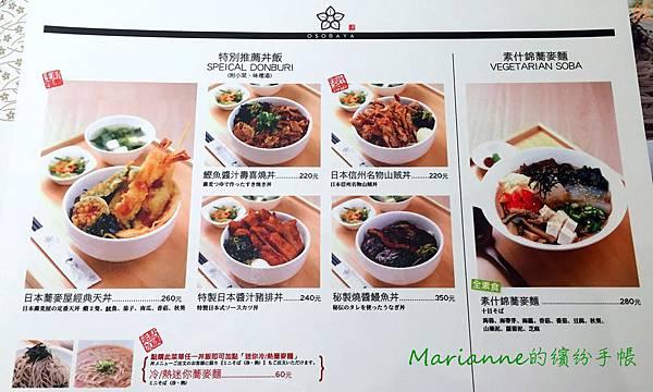 信州王滝OSOBAYA蕎麥麵 (8).JPG