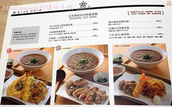 信州王滝OSOBAYA蕎麥麵 (31)