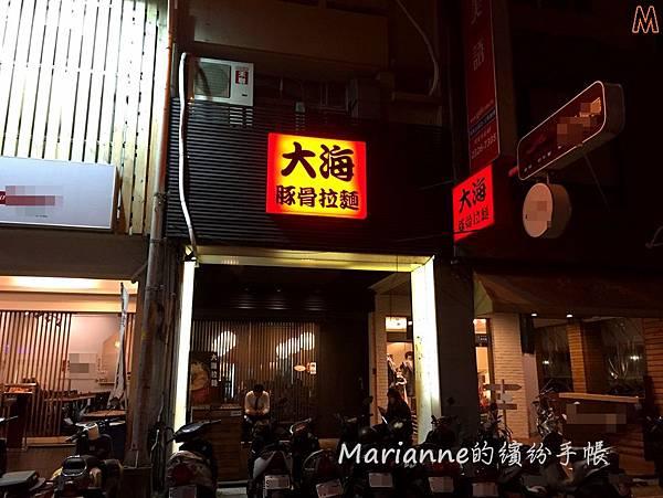 大海豚骨拉麵 (5).JPG