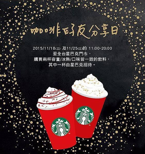 星巴克的咖啡好友分享日.jpg