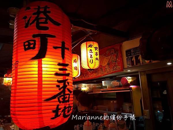 港町十三番地@梅川店 (5).JPG