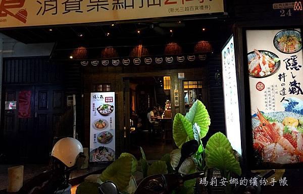 隱藏丼飯達人@向上店 (9).JPG