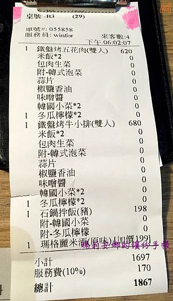 澄川黃鶴洞halo銅盤烤肉@中友店 (13).JPG