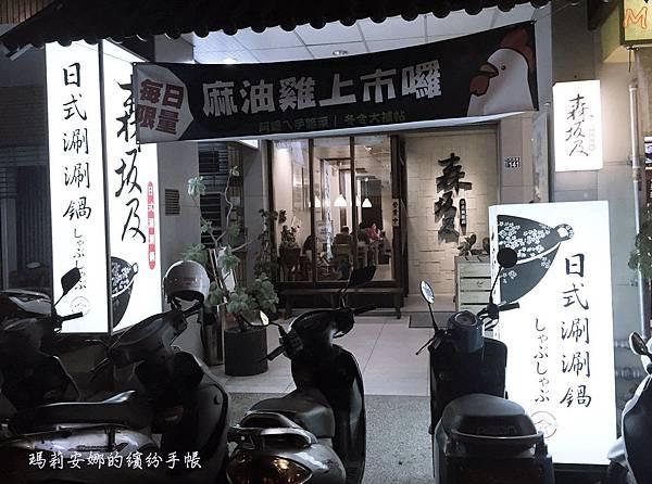 森坂及日式涮涮鍋 (10).JPG
