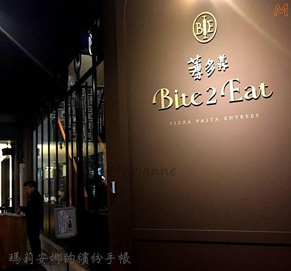 薄多義 Bite 2 Eat 義式手工披薩 (42)