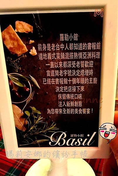 Basil羅勒小館(原:書報館) (5).JPG