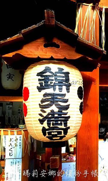 京都錦天滿宮 (1).JPG