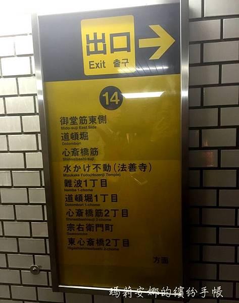 心齋橋%26;道頓崛 (17).JPG