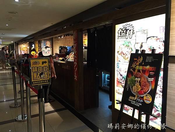 燒丼株式會社 (19).JPG
