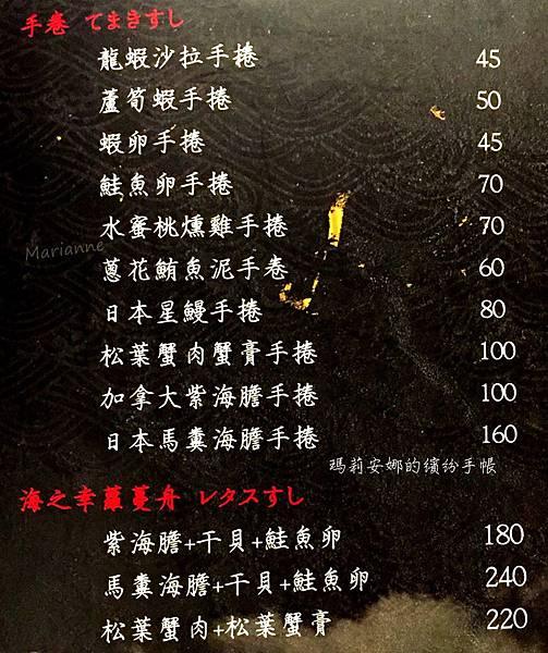 桀壽司菜單 (2).JPG