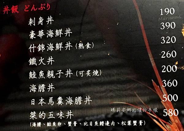 桀壽司菜單 (3).JPG