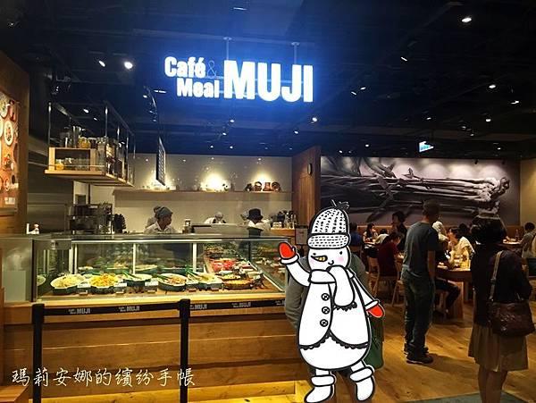 無印良品生活研究所 MUJI Cafe %26; Meal (7).JPG