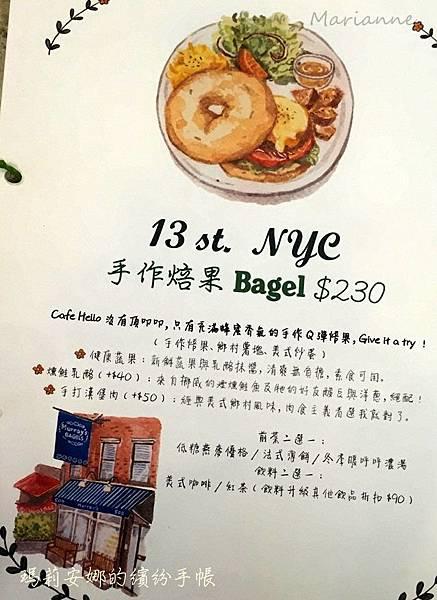 南屯 Cafe Hello 早午餐 (32).JPG