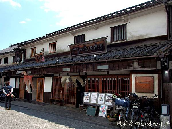 倉敷三宅商店 (33).JPG