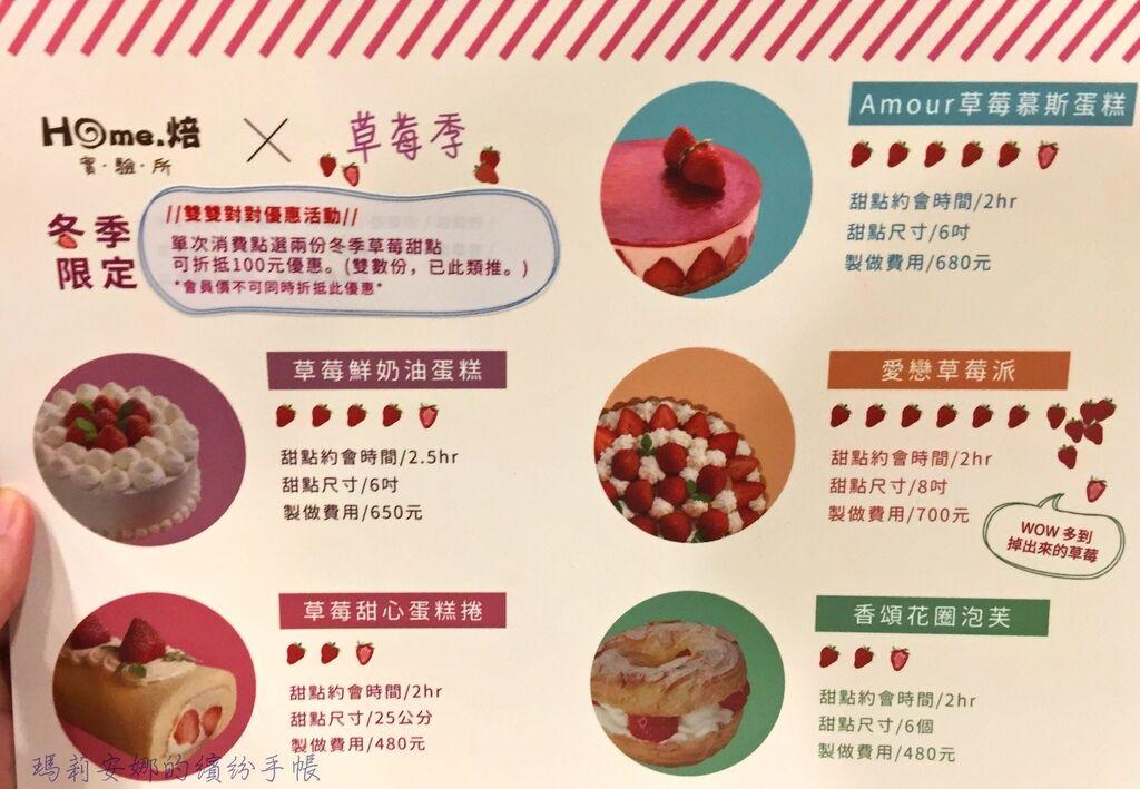 home焙草莓季 (45).JPG