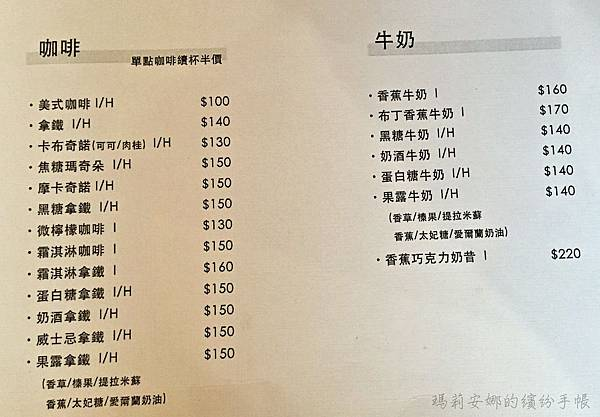 INO Café 草悟道店 (4).JPG
