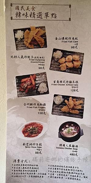 北村豆腐家豆腐煲.鐵拌飯 (30).JPG