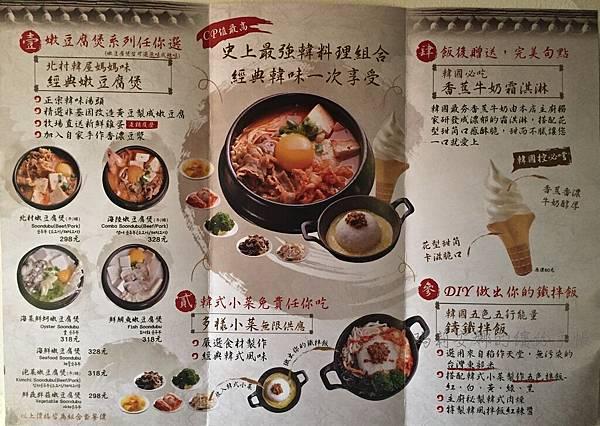 北村豆腐家豆腐煲.鐵拌飯 (29).JPG