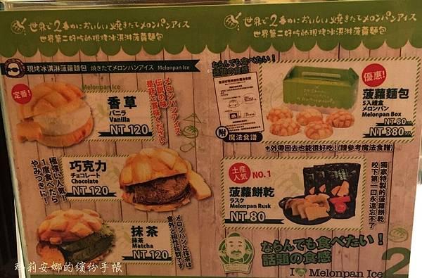 世界第二好吃現烤冰淇淋菠蘿麵包 (9).JPG
