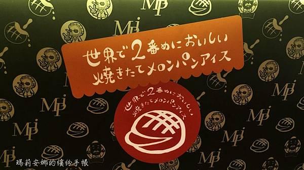世界第二好吃現烤冰淇淋菠蘿麵包 (13).JPG