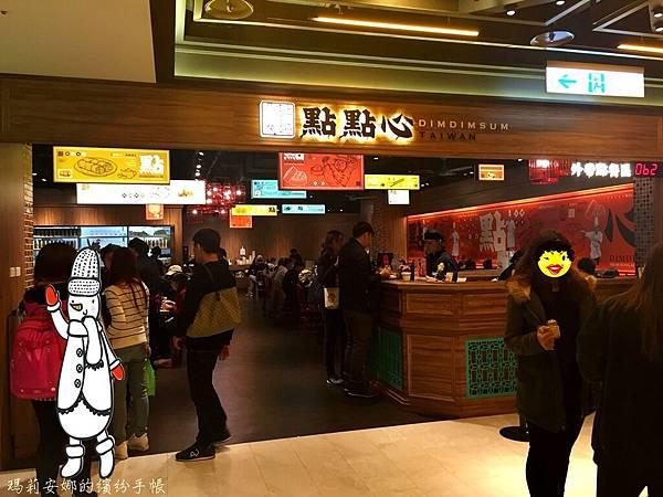 台中點點心@新光三越 (3).JPG