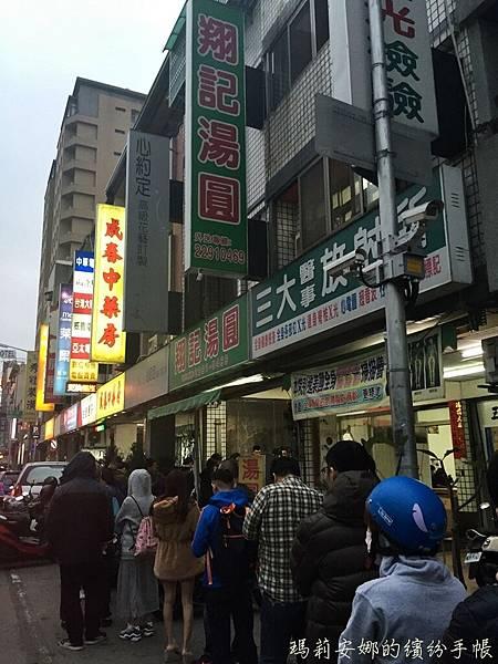 翔記湯圓 (6).JPG