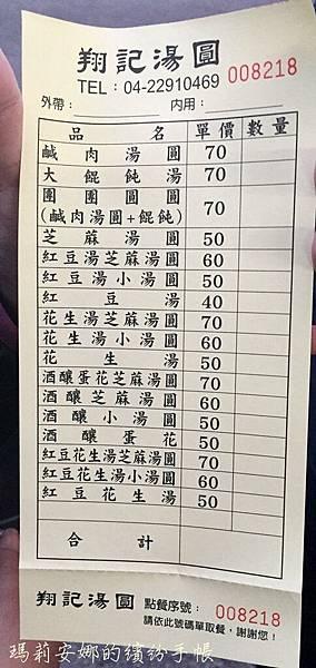 翔記湯圓 (7).JPG