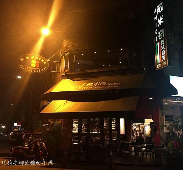 阿米奇義式餐廳 (18).JPG