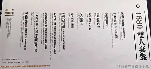 屋馬燒肉公益店 (26).JPG