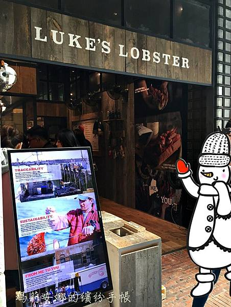 大阪  Luke%5Cs Lobster 龍蝦三明治 (01-2) (2).JPG