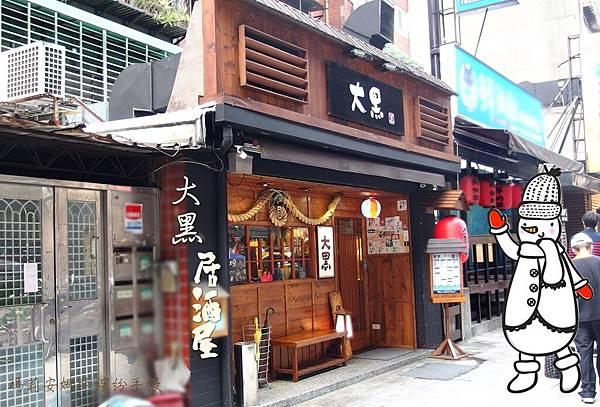 大黑居酒屋 (1).JPG