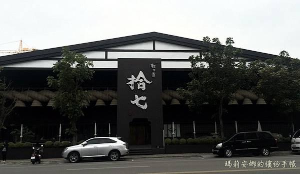 拾七石頭火鍋 (13).JPG